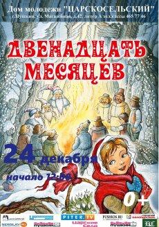 Для детей спектакль «Двенадцать месяцев»
