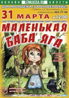 Для детей спектакль «Маленькая Баба Яга»