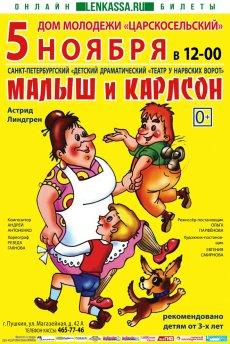Для детей спектакль «Малыш и Карлсон»