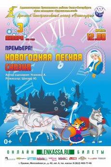 Для детей спектакль «Новогодняя лесная сказка»