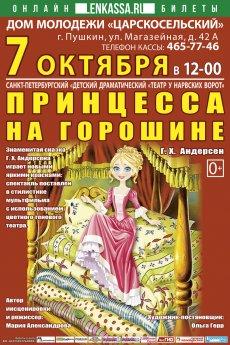 Для детей спектакль «Принцесса на горошине»