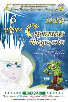 Для детей спектакль «Снежная королева»
