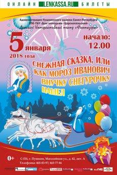 Для детей спектакль «Снежная сказка»