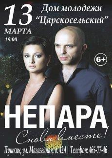 Дуэт «Непара»