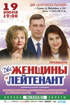 Спектакль «Две женщины и лейтенант»