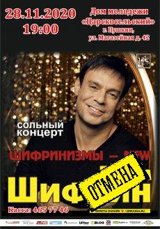 Концерт Ефим Шифрин с программой «Шифринизмы-new»