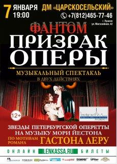 Спектакль «Фантом. Призрак «Оперы»