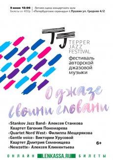 Фестиваль авторской джазовой музыки «О джазе своими словами»