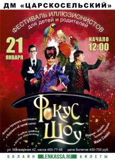 Фестиваль иллюзионистов «Фокус-шоу»