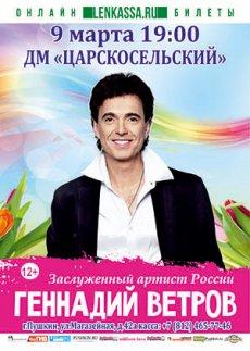 Геннадий Ветров