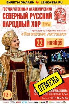 Концерт Государственного академического северного русского народ