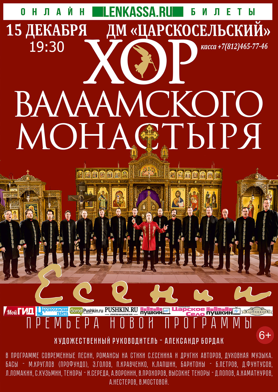 Афиша театров июнь красноярск