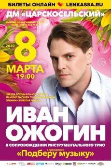 Концерт Иван Ожогин