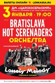 Концерт Концерт Братиславского джазового оркестра