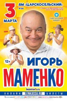 Игоря Маменко