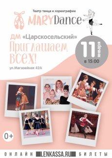 Для детей концерт Театра танца «Mary Dance»