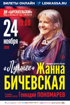 Концерт Концерт Жанны Бичевской