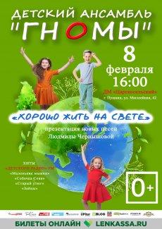 Концерт детского ансамбля Гномы