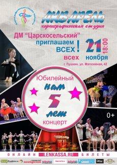 Концерт хореографической студии «Акварель»