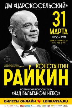 Концерт Константина Райкина