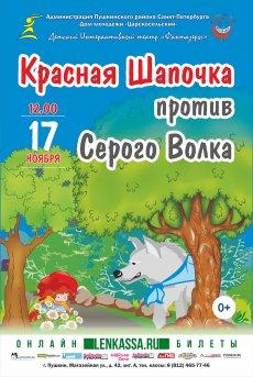 Для детей Красная Шапочка против Серого Волка
