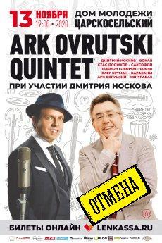 Джазовый концерт-посвящение Фрэнку Синатре