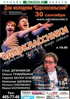 """Музыкальная комедия в жанре ситком """"Одноклассники"""""""