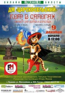 Для детей мюзикл «Кот в сапогах»
