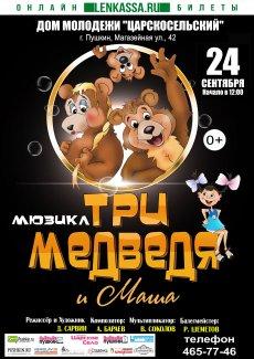 Мюзикл «Три медведя и Маша»