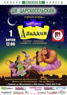 """Мюзикл-фантазия """"Аладдин"""""""