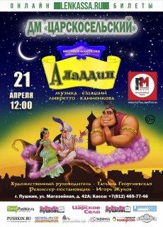 Спектакль мюзикл-фантазия «Аладдин»