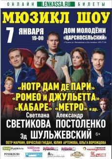 Концертная программа «МЮЗИКЛ ШОУ»