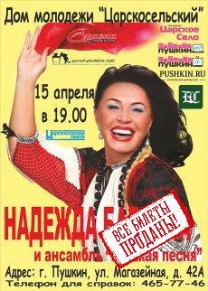 Концерт Надежда Бабкина