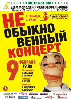 Необыкновенный концерт - театр кукол С. Образцова