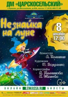 Для детей спектакль «Незнайка на Луне»