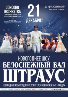 Новогоднее шоу «БЕЛОСНЕЖНЫЙ БАЛ Иоганна ШТРАУСА»