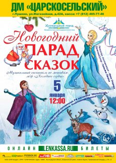Для детей Новогодний парад сказок