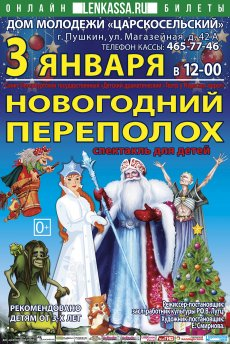 Для детей «Новогодний переполох»