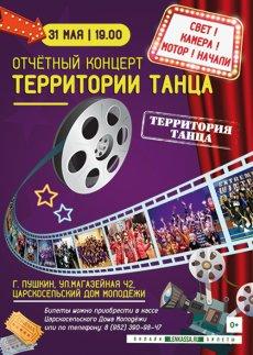 """Отчетный концерт """"Территория танца"""""""