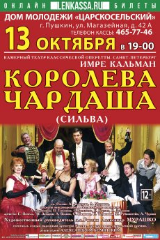 "Оперетта ""Королева Чардаша"" (Сильва)"