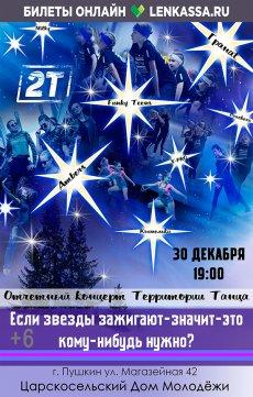 Концерт отчетный «Территория танца»