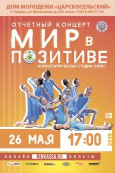 Отчётный концерт детской хореографической студии «Олекс»