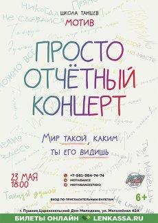Отчётный концерт школы танцев Мотив