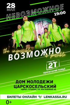 Отчётный концерт студии современного танца 2Т – Территория танца
