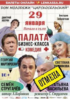 Спектакль «Палата бизнес-класса»