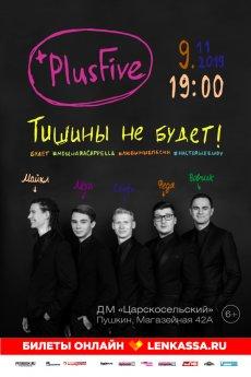 Концерт Plusfive
