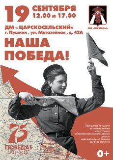Праздничный концерт, посвященный   75-летию Победы в Великой Оте