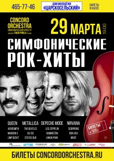 """Шоу """"Симфонические РОК-ХИТЫ"""" в исполнении Симфонического оркестр"""