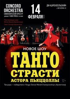 Шоу «Танго страсти Астора Пьяцоллы»