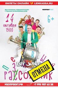 Концерт Show Brass «BIT JUICE»!